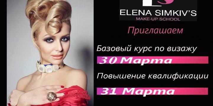 Календарь  мастер-классов по макияжу и  повышения квалификации, организованные make-up school Elena Simkiv's  2015