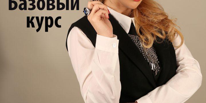 Набор на базовый курс в школе макияжа и стиля ELENA Simkiv's make-up school открыт!