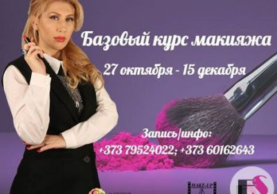 БАЗОВЫЙ КУРС МАКИЯЖА❗ 27 октября-15 декабря  Дневная и вечерняя группа.