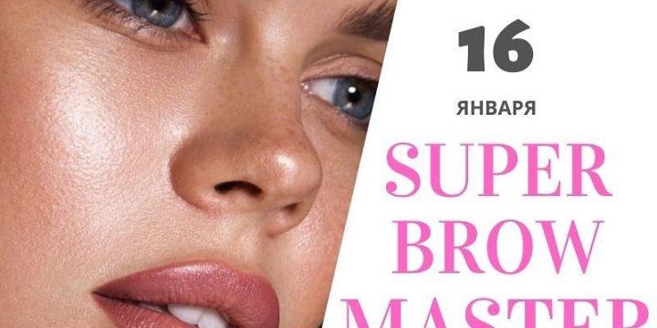 «SUPER BROW MASTER» 16 января