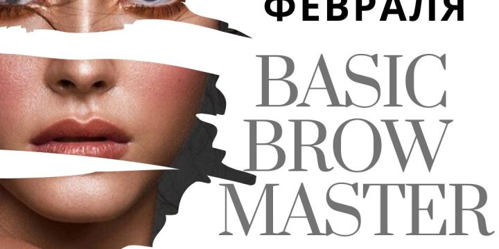 «BASIC BROW COURSE» 5/6/7 февраля